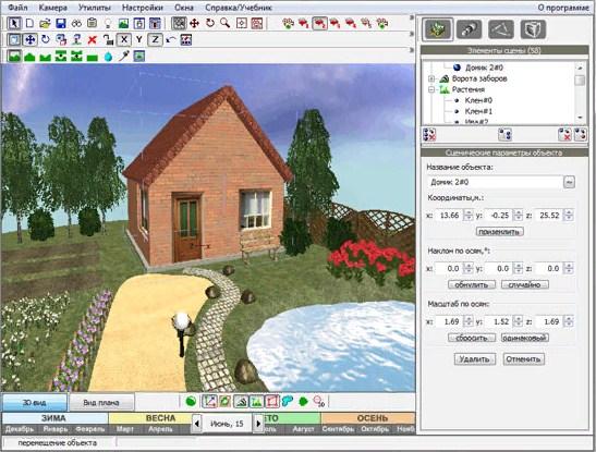 ландшафтный дизайн в 3d программе