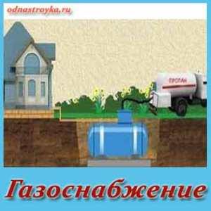 газоснабжение частного дома