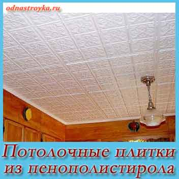 потолочные плитки из пенополистирола
