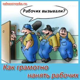 нанять рабочих