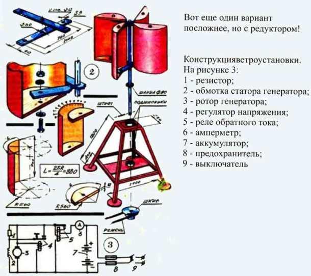 вертикальный самодельный ветрогенератор, схема