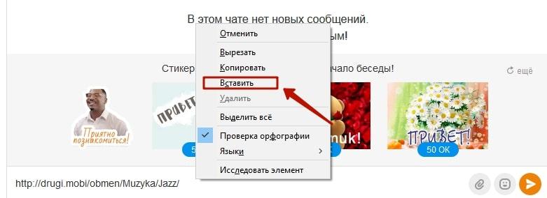 Как отправить песню в Одноклассниках другу 6-min