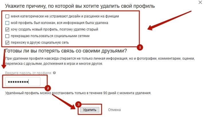 Как удалить страницу в Одноклассниках 2-min