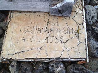 Автограф Папанина.