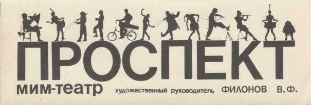 Билет на спектакль Челябинского театра «Проспект».