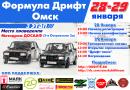 III Этап Кубка Омской области по дрифтингу «Формула Дрифт Омск. Зима'17»
