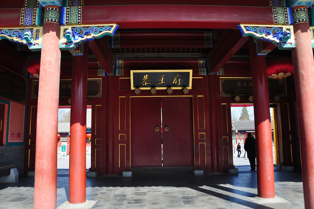 The Prince Gong Mansion - 恭王府 - Beijing - China