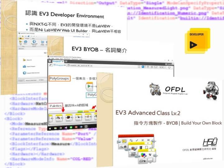 EV3 Block 命令方塊製作教程