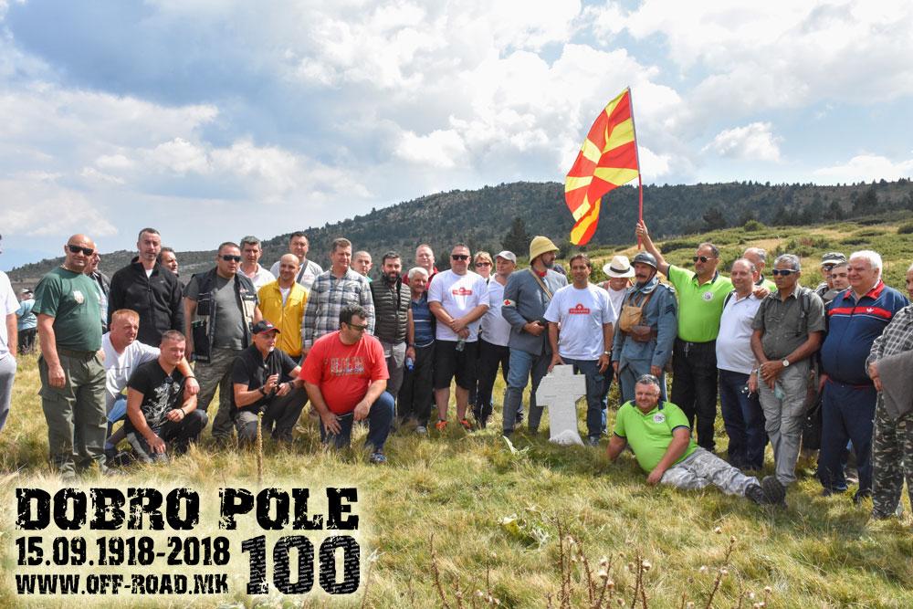 Dobro Pole 15-09-2018