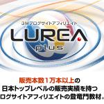 無料ブログから始めるお小遣い稼ぎ LUREAレビュー 特典