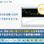 Bear Time FX レビュー評価 特典付き購入