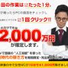 【無料プレゼント】30万円稼いだシステム