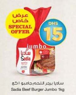 Sadia Beef Burger Jumbo 1kg Emirates Co Operative Society