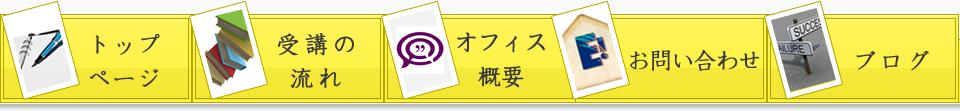 受講內容 - 大阪で小論文講師・先生を探すなら!オフィスカタリストです!