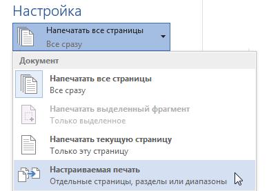 Imprimați documente în cuvânt