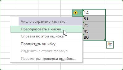 """ما ستون را به اعداد تبدیل می کنیم با استفاده از ابزار """"ستون متن"""""""