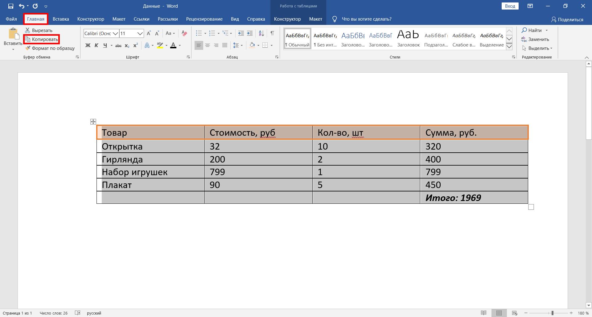 Tablicu-iz-Word-V-Excel-Kak-osushestvit-osushestvit-osushestvit-osushestvit