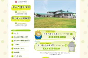 長太の浦保育園&第二長太の浦保育園様 WEBサイト