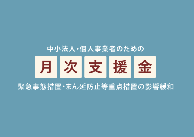 仙台市の行政書士 菱沼剛事務所
