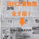 日刊工業新聞3月28日31面