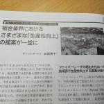 プレス技術10月号 MF Tokyo 2019レポート