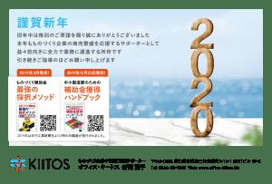 オフィス・キートス 年賀状2020