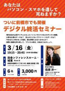 デジタル終活セミナー20180316