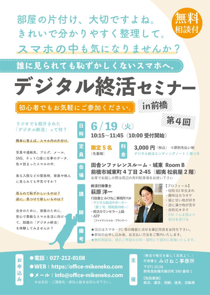 デジタル終活セミナーin前橋【第4回】