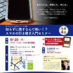 デジタル終活セミナー7