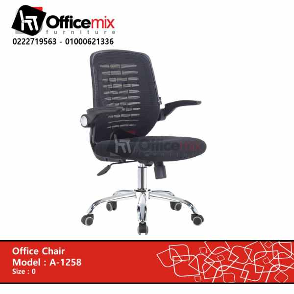 office chair A-1258