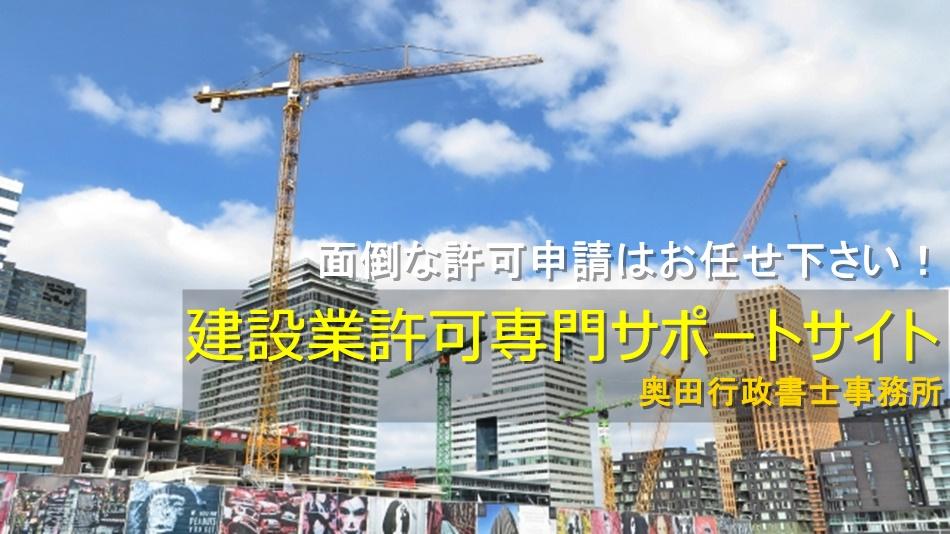 大阪府堺市の行政書士による建設業許可専門サイト