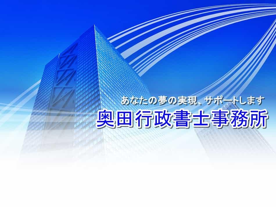 奥田行政書士事務所総合サイト