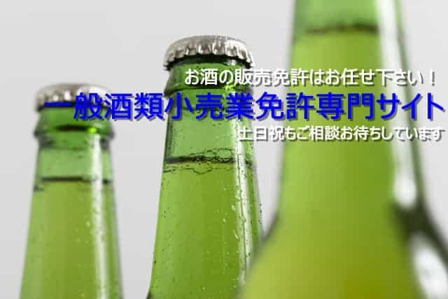 お酒の販売専門サイト