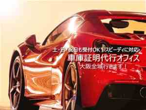 大阪の車庫証明・名義変更専門サイト