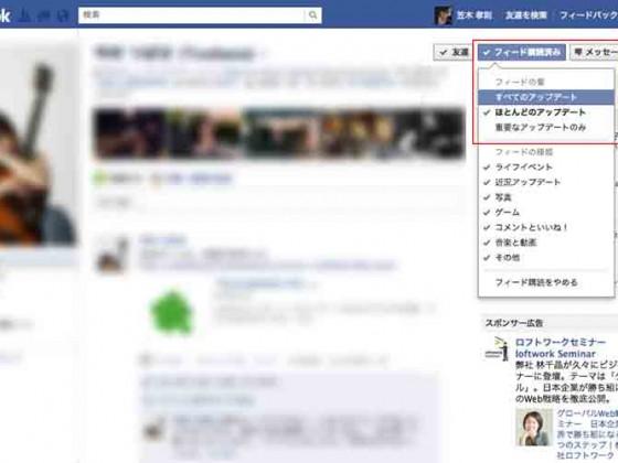 Facebook、フィード購読の変更画面