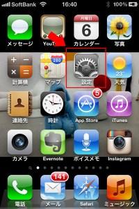 iPhone ホーム[設定]