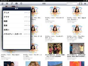 iPad Gyao!アプリ カテゴリ選択画面