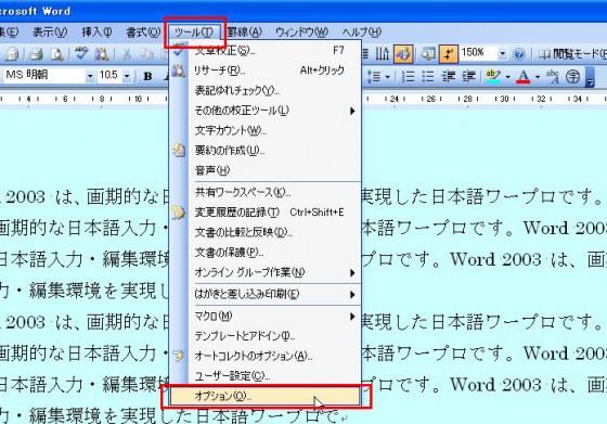 Word2003 [ツール]−[オプション]