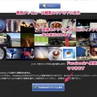 http://insta-cover.com/ 最終プレビュー画面
