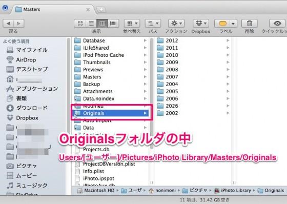 iPhotoファイルライブラリー内のOriginalsフォルダ