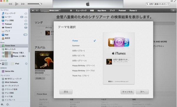 MacBook iTunes