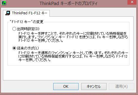 Lenovo ThinkPad Edge E430c キーボードのプロパティ