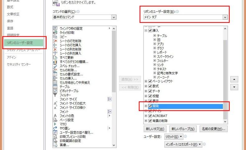 Excel2013[オプション]ダイアログボックス