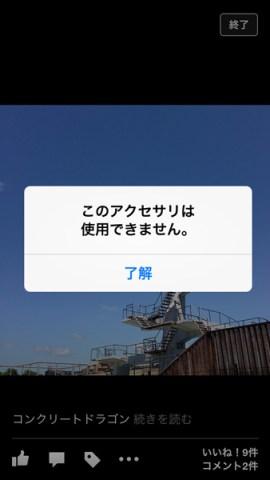 iOS 7.1.1 :このアクセサリは使用できません