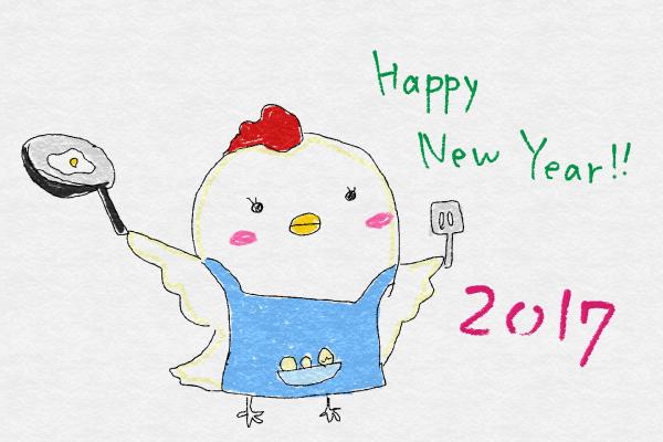 2017あけましておめでとうございます
