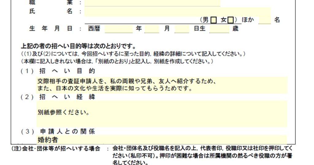 招へい経緯書の書き方 – 茂木行政書士事務所
