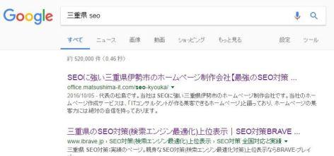 松島ITコンサルティングホームページのSEO実績
