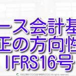 リース会計基準改正とIFRS16号の基本をわかりやすく簡単に解説