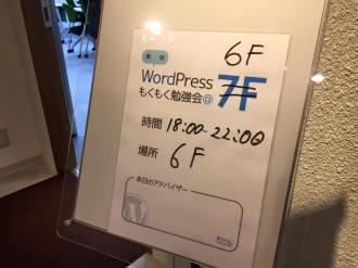 「第15回WordPressもくもく会@7F」を貸会議室6Fで開催しました。