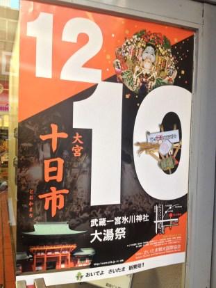 大宮の氷川神社の大きなイベント「十日市」がありました。